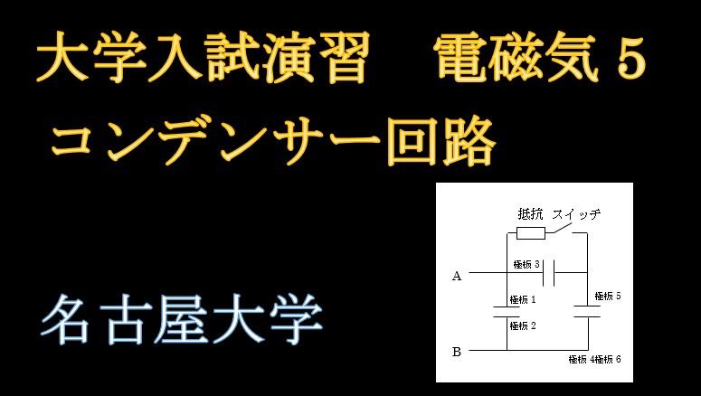 大学 入試 名古屋